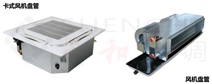 卡式風機盤管與普通風機盤管的區別。