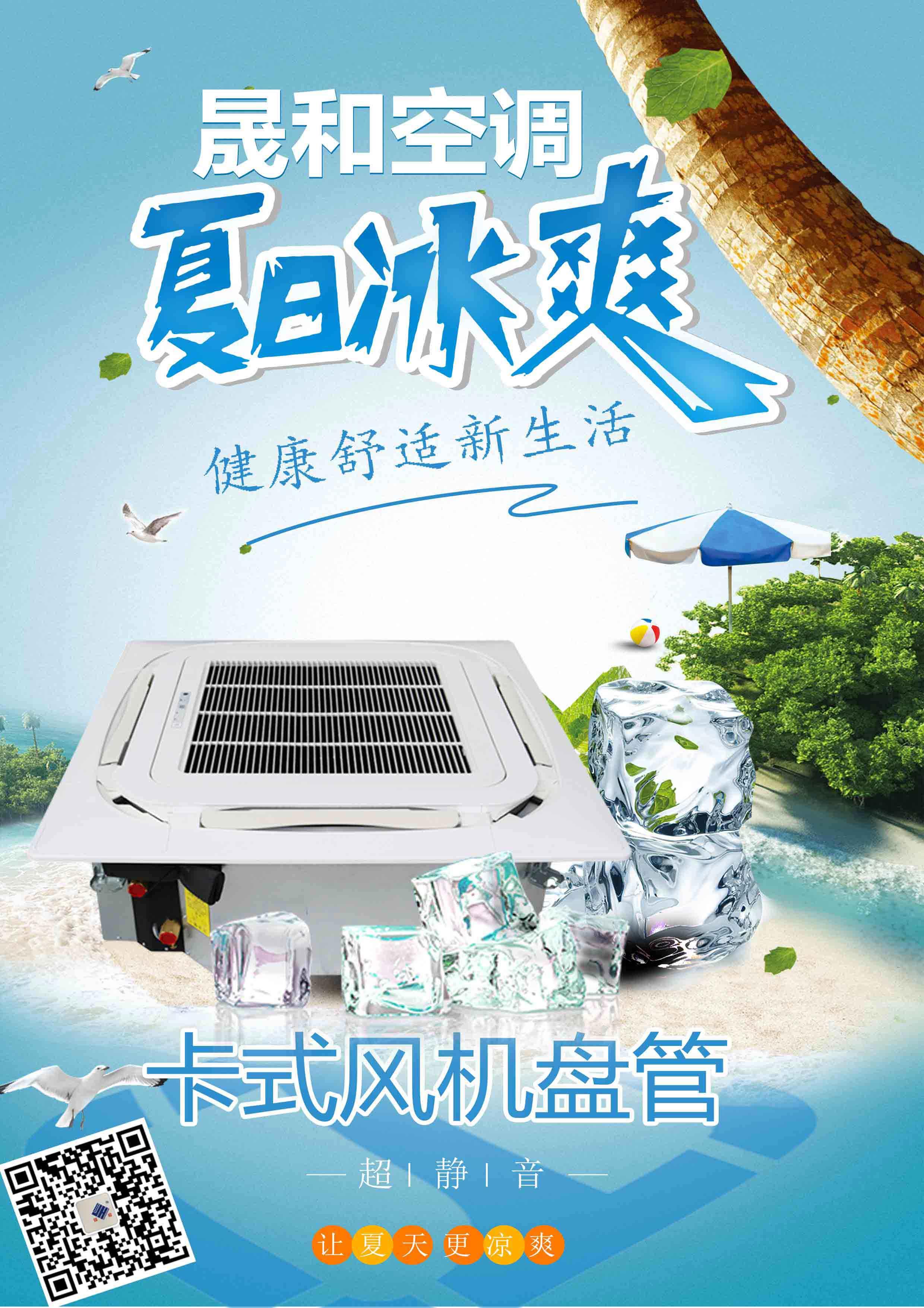 江蘇晟和空調卡式風機盤管夏日送涼爽